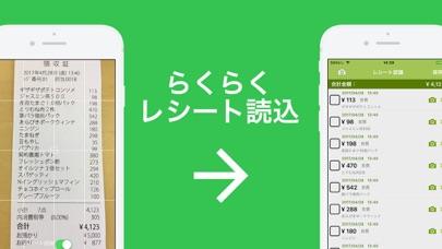 家計簿おカネレコ - 人気お小遣い帳家計簿(かけいぼ) ScreenShot3