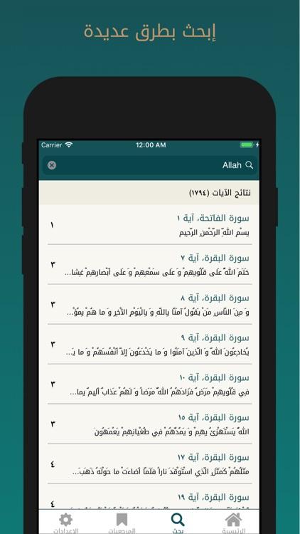 Quran Kareem - القرآن الكريم screenshot-3