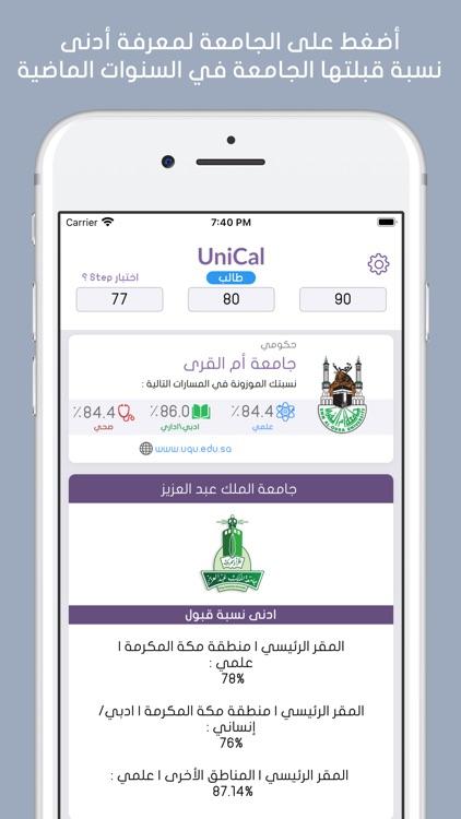 UniCal - حساب النسبة الموزونه screenshot-3