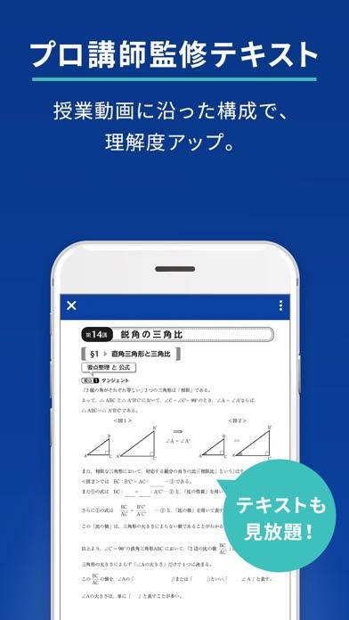 スタディサプリ ScreenShot5