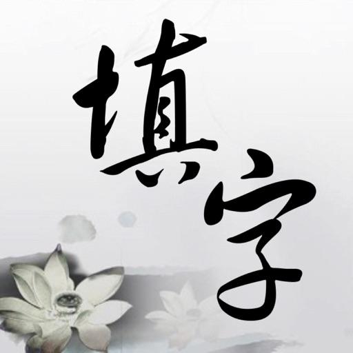 中文填字游戏精选: 能全家一起玩的益智游戏