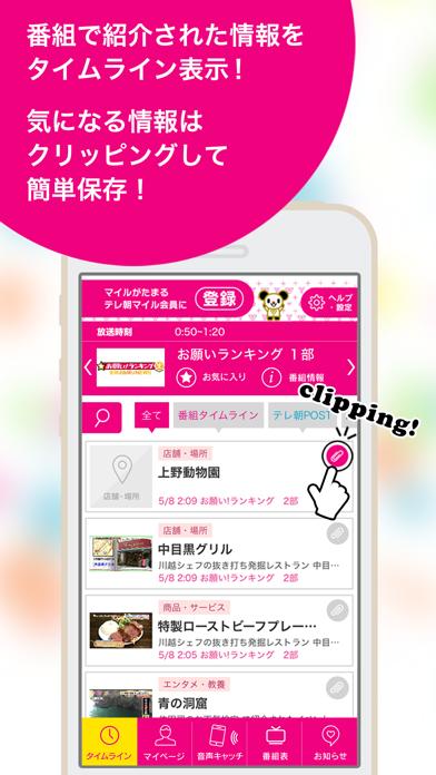 テレ朝アプリのおすすめ画像1
