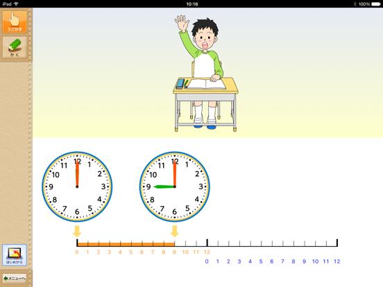 QB説明 2年 時こくと時間のおすすめ画像4