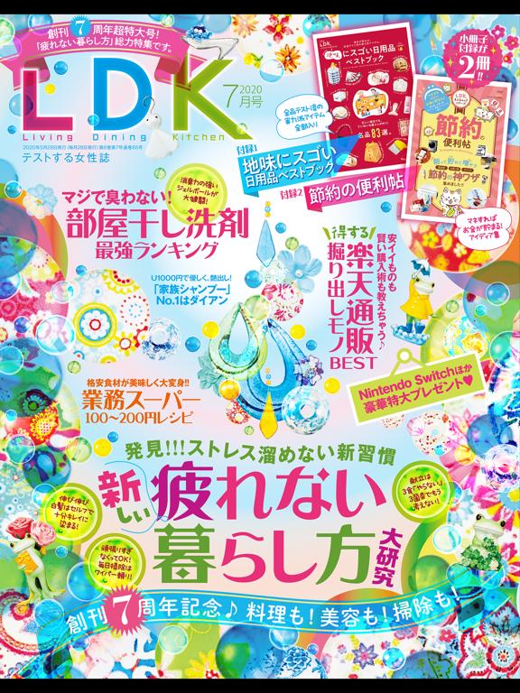 LDKのおすすめ画像1