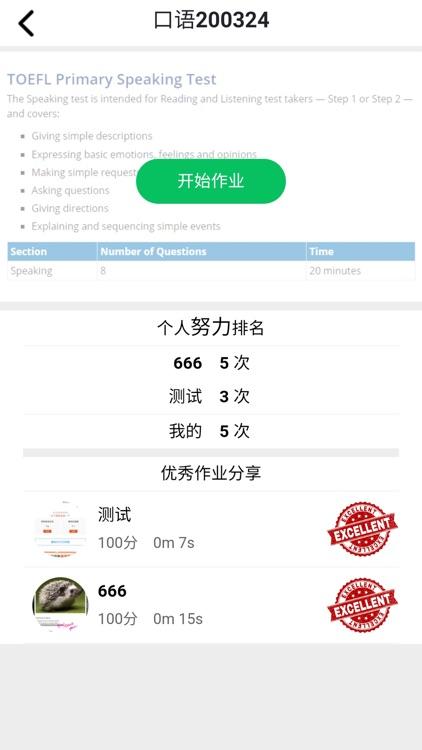 小爱英语 screenshot-6