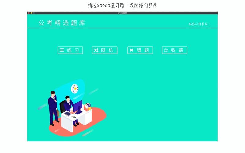 公务员事业单位招考题库汇编 screenshot 1