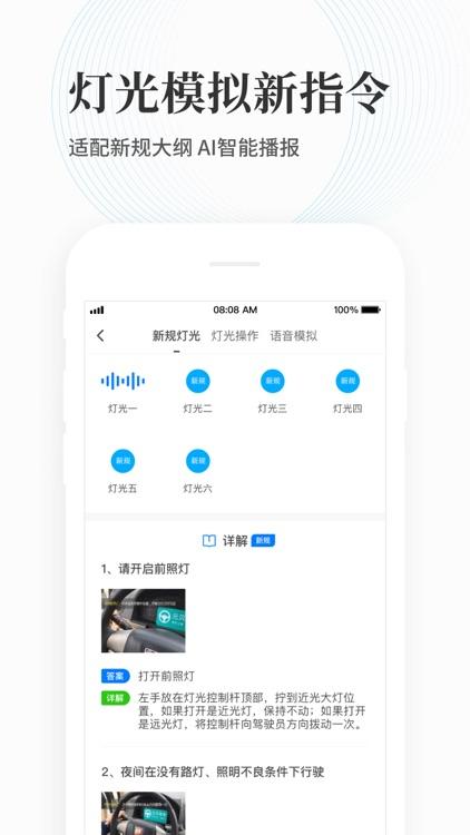 元贝驾考-2019驾校考试新交规考驾照宝典 screenshot-4