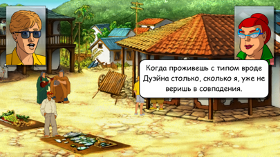 Скриншот №1 к Broken Sword 2