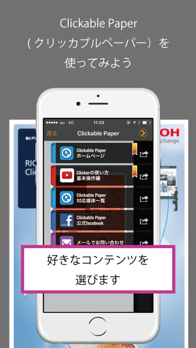 RICOH CP Clicker ScreenShot1