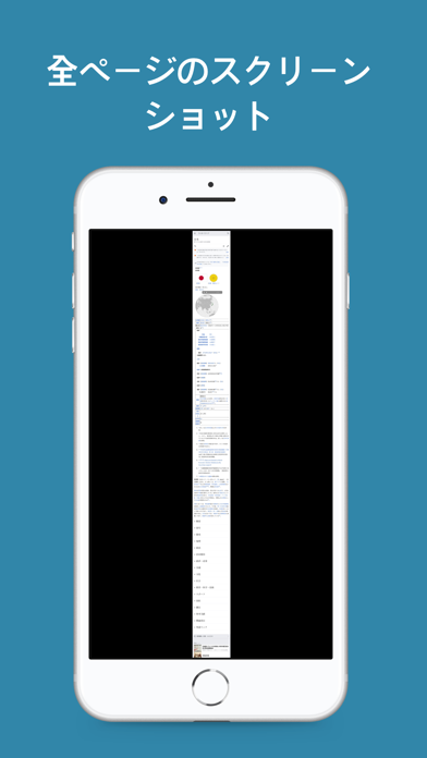 WebCapture- full page captureのおすすめ画像2
