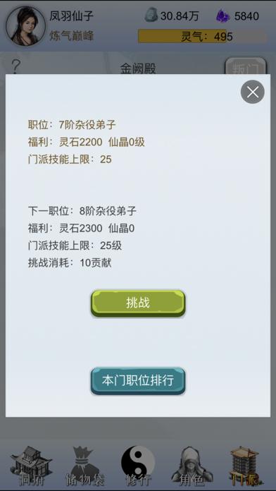我想修仙 screenshot 8