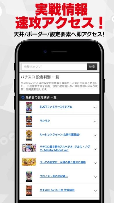 ぱちガブッ!のスクリーンショット6