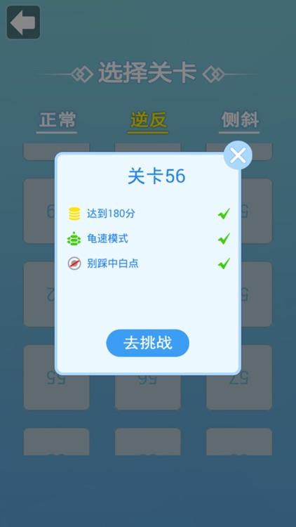 跳跃的球 - 单机版游戏 screenshot-5