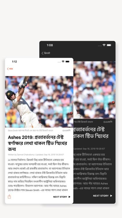NDTV Bangla screenshot-3