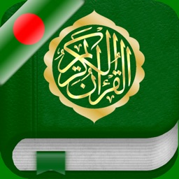 Quran in Bangla and Arabic