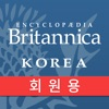 브리태니커 세계 대백과사전(회원용)