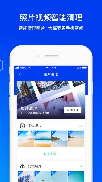 腾讯手机管家-垃圾短信拦截助手 screenshot-6