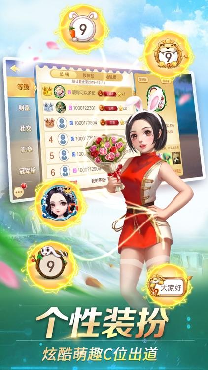 斗地主(蛙蛙斗地主)-真人斗地主聊天版 screenshot-3