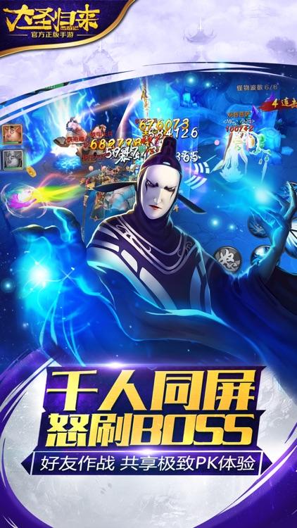 西游记之大圣归来-电影正版授权手游 screenshot-3