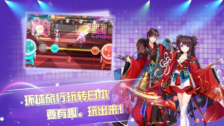 心舞-环球旅行 screenshot-3