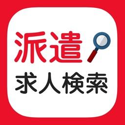 派遣の転職 派遣社員・人材派遣の求人を探せる仕事検索アプリ