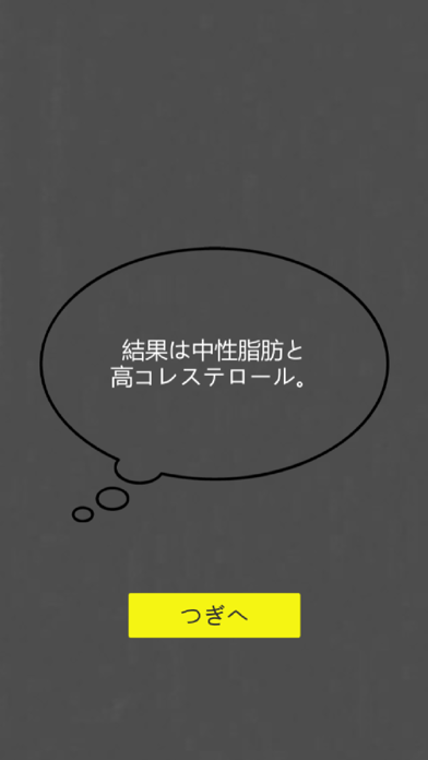 中年オヤジの脱出劇 screenshot 5
