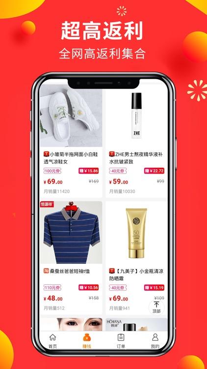 赚钱平台-购物优惠券返利app screenshot-3