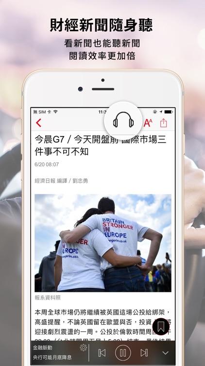 經濟日報 Economic Daily News screenshot-4