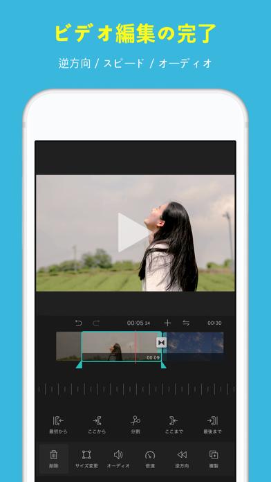 VLLO ブロ - 簡単に動画編集できるVLOGアプリ ScreenShot1