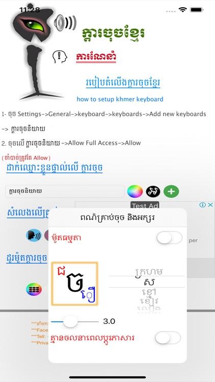 Khmer Speaking Keyboard screenshot-5