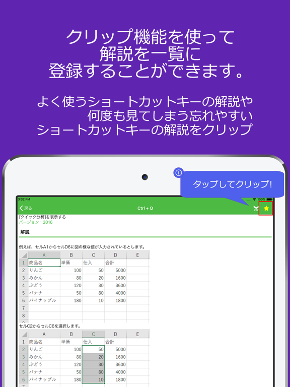 表計算ショートカットキー 使い方を覚えて作業効率アップのおすすめ画像3