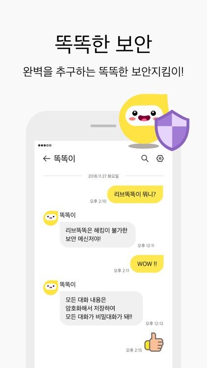 리브똑똑 (Liiv TalkTalk) screenshot-3