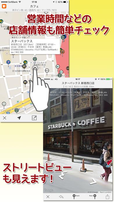 ロケスマ ScreenShot2