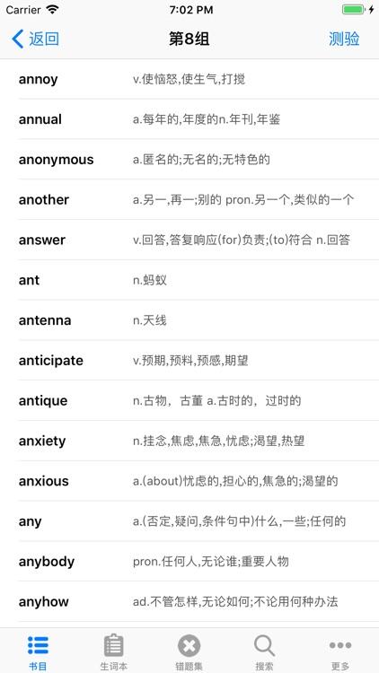 小学英语词汇背单词 screenshot-4