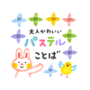 Stickers of pastel color