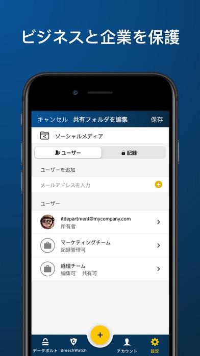 Keeper パスワード管理 ScreenShot7
