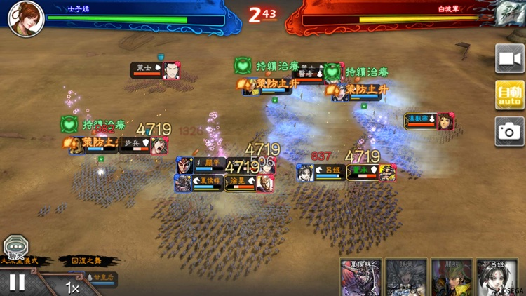 三國志大戰M screenshot-5