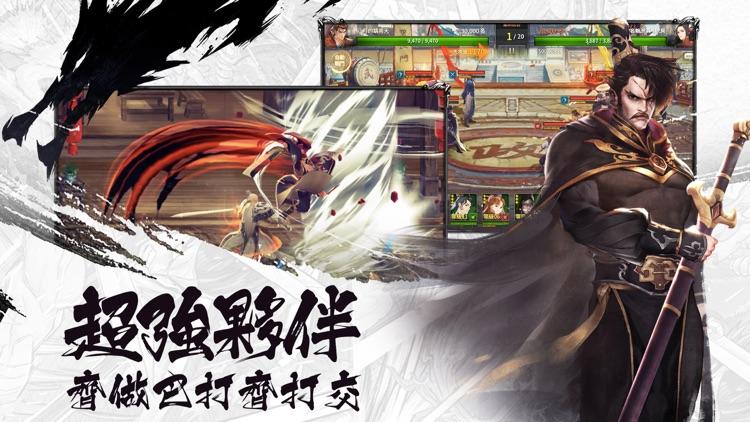 熱血江湖:亂舞豪俠 screenshot-4