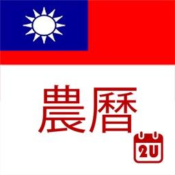 Calendar2U: Taiwan Calendar
