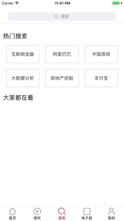 经济观察网 screenshot-3