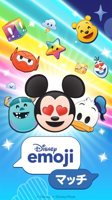 ディズニー emojiマッチのおすすめ画像1
