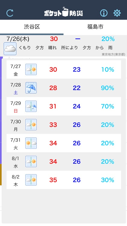 ポケット防災 screenshot-3