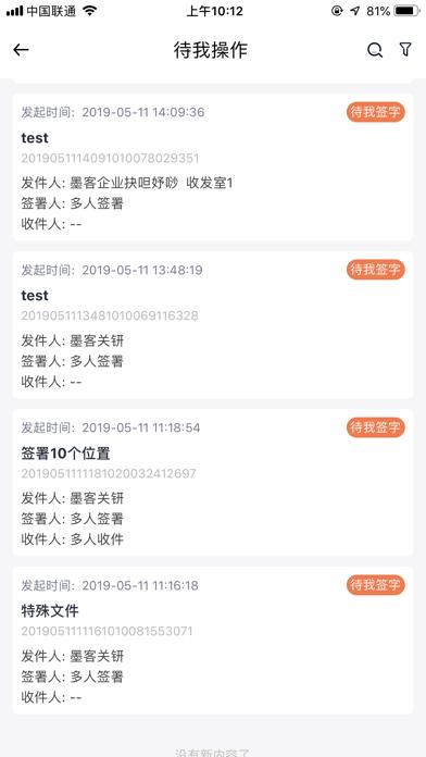 弹址签发 screenshot 4