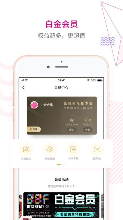 咪咕音乐-放肆听,趣玩乐 screenshot-3