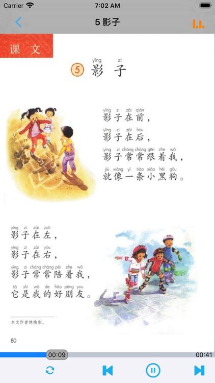 人教版小学课本语文一年级上册 screenshot-4