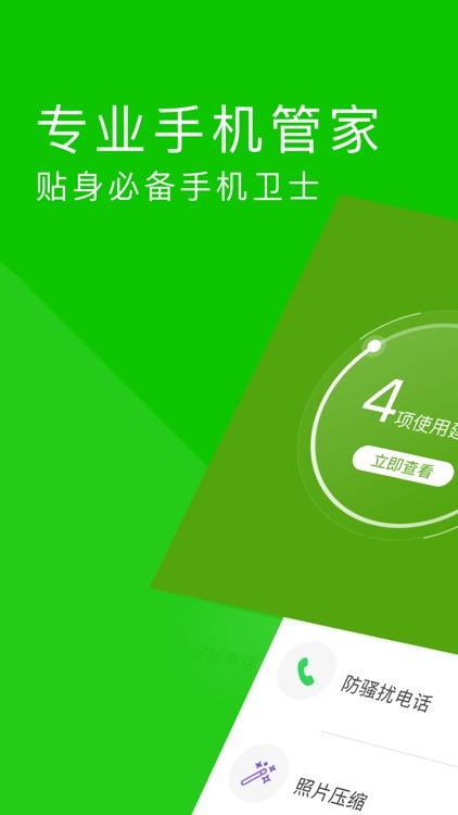 手机管家-清理照片360度空间管理