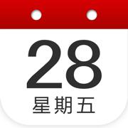 中华日历-专业万年历黄历农历工具