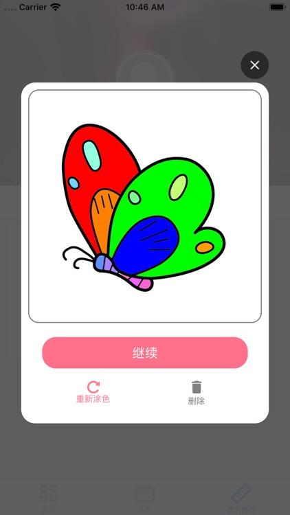 全民涂色秀—益智解压涂色app screenshot-3