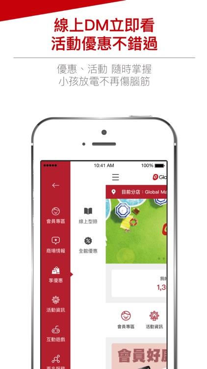 Global Mall  環球購物中心 screenshot-3