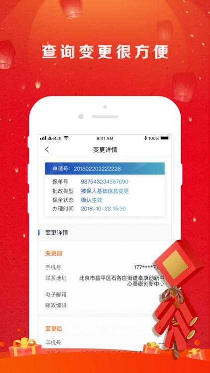 泰医养 screenshot-2